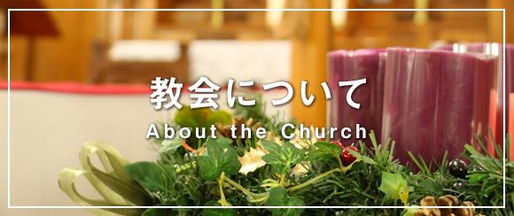 教会について