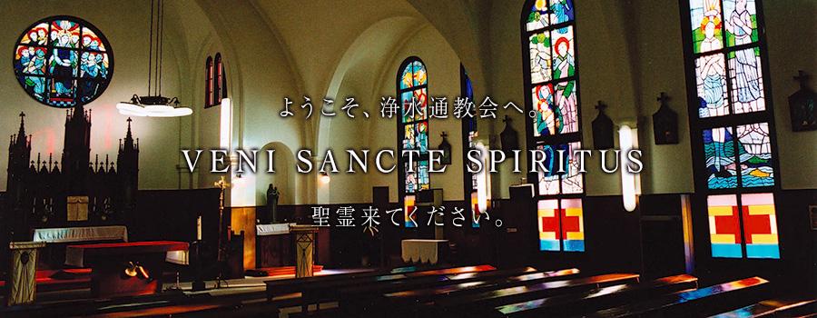 浄水通教会