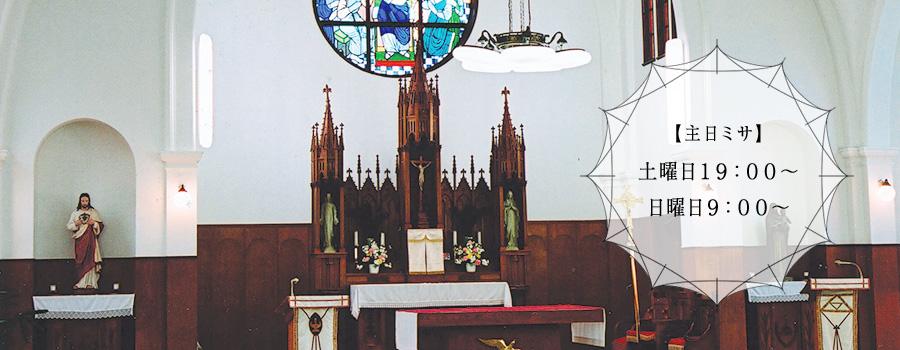 浄水通教会外観